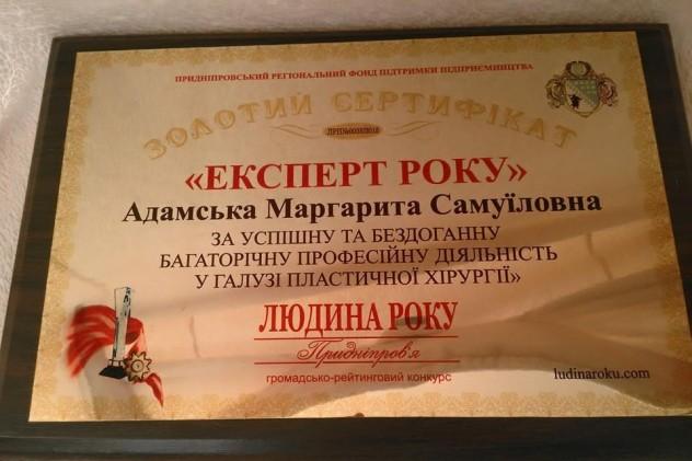 Адамская Маргарита Самуиловна